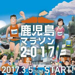 Kagoshimamarathon2017